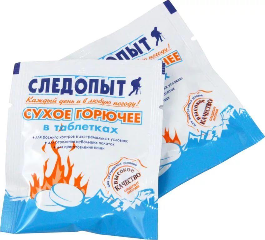 """Сухое горючие """"Следопыт-Экстрим"""" таб. 15 гр"""