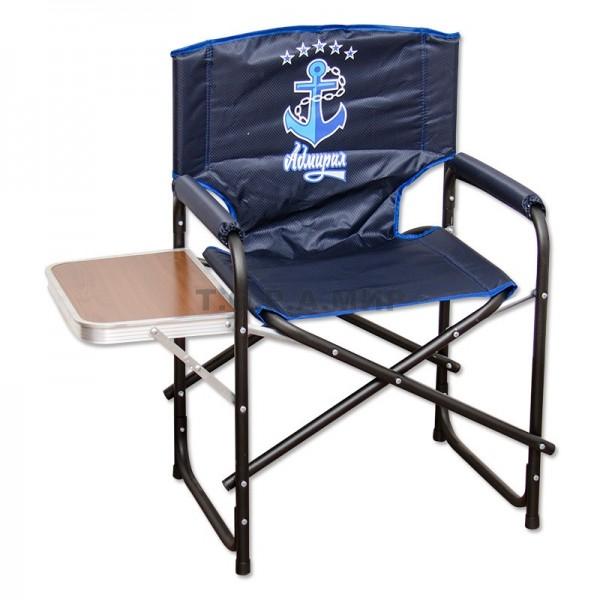Кресло складное Адмирал сталь,стол с подстаканником артикул SKA-02